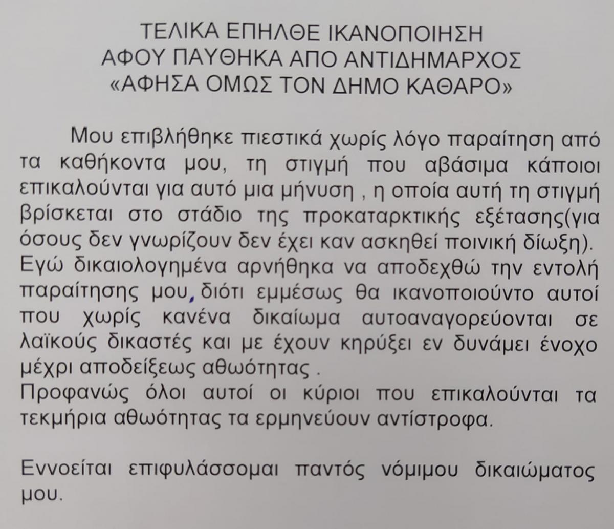 Πύργος: Η απάντηση Λάμπη Αριστειδόπουλου για την παύση του από Αντιδήμαρχος- Επιφυλάσσεται παντός νόμιμου δικαιώματός του