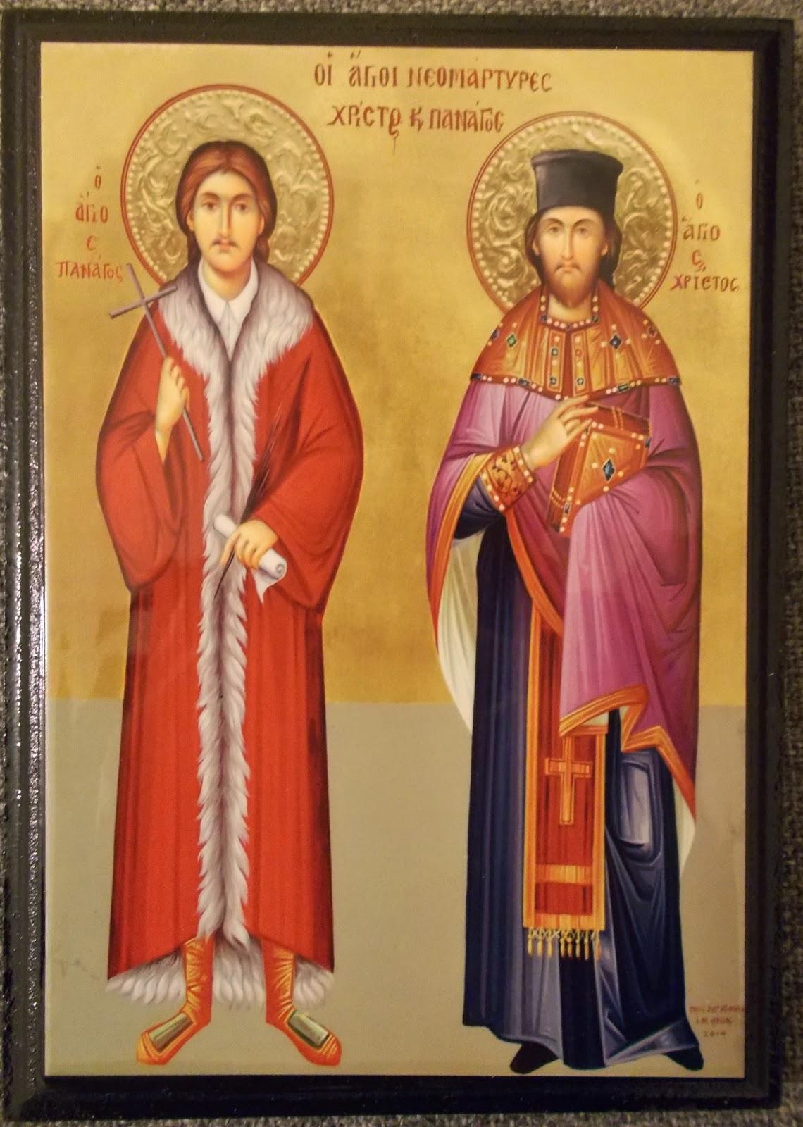 Τιμά αύριο η Ηλεία τους Νεομάρτυρές της Αγίους Χρίστο και Πανάγο | Odigos.gr