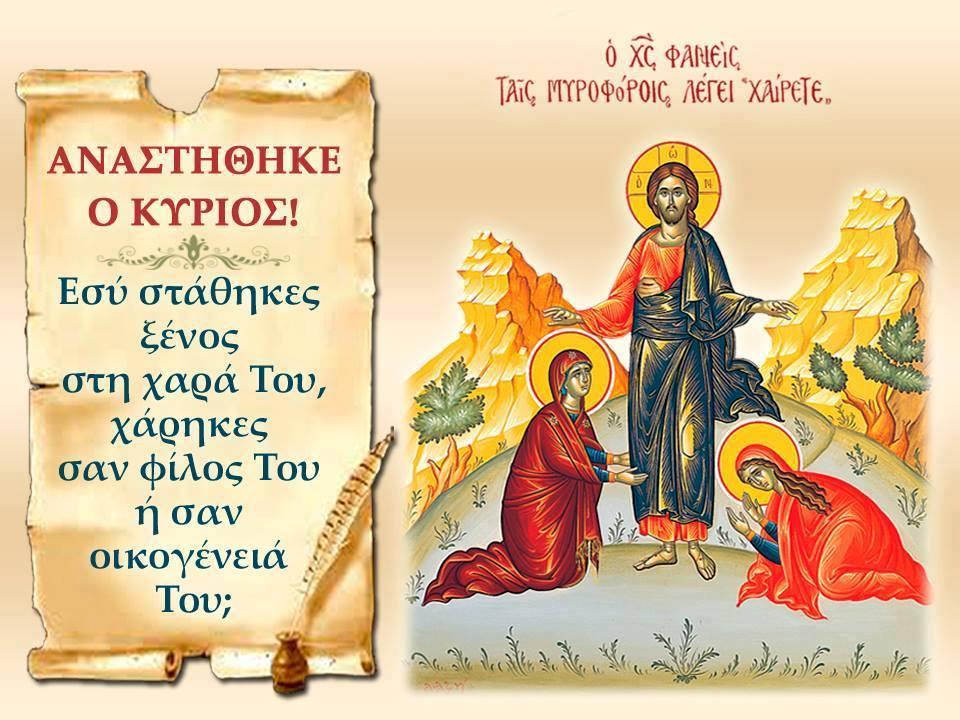 Ι.Ν. Αγ. Σπυρίδωνος Πύργου: Β' Κυριακή του Πάσχα - Των Αγιών Μυροφόρων του Κυρίου Ημών Ιησού Χριστού