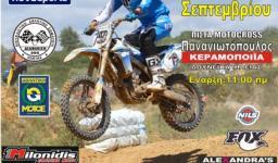motocross διαθληση Ηλεια